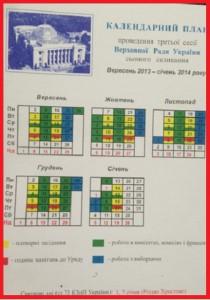 календарнй план верховной рады