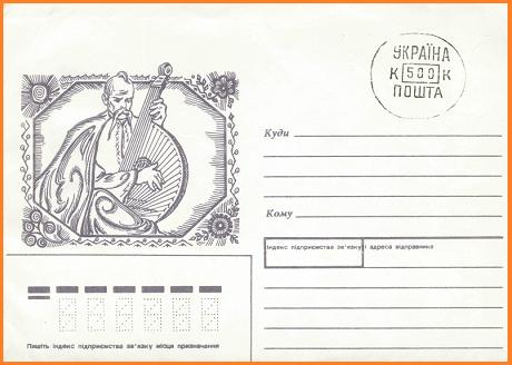 обычный конверт для письма