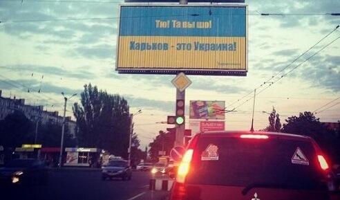 Харьков - это Украина. На перекрестке передела