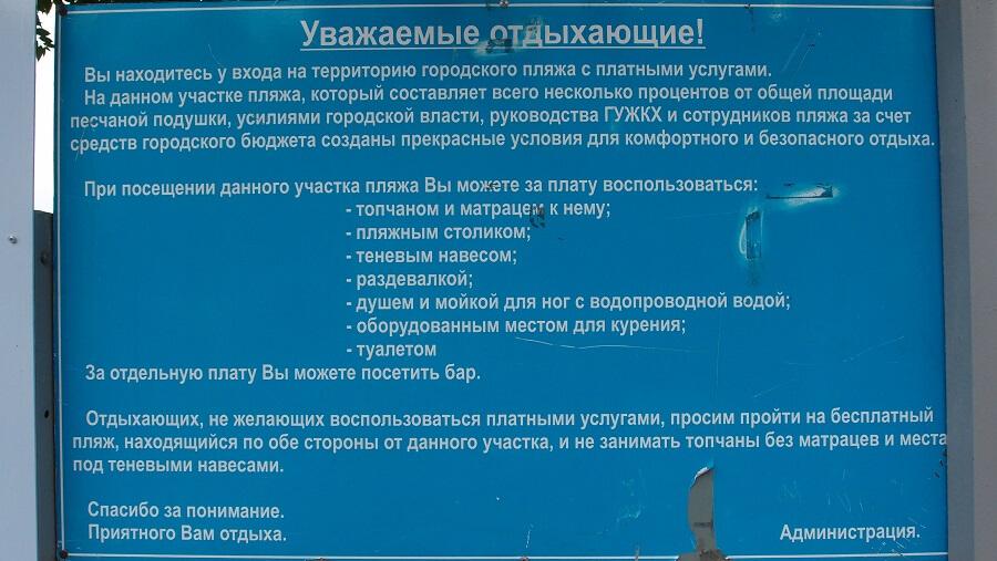 Черноморск_объявление на плаже