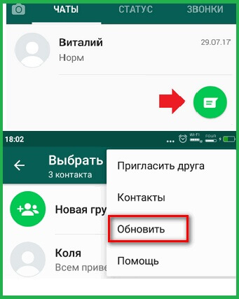 не переименовывается контакт в WhatsApp