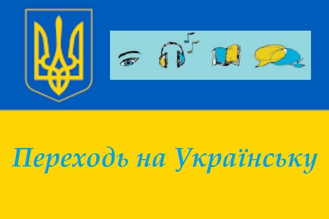 Переходь на українську. Прапор. Тризуб.