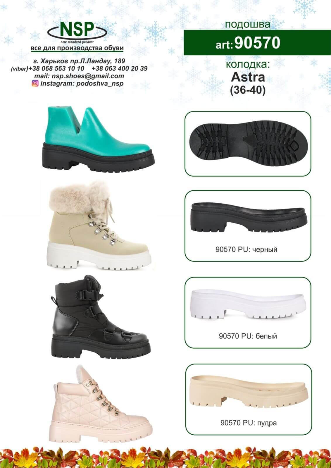 Подошва для женских ботинок арт: 90570