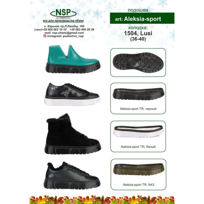 Модели обуви на популярной женской подошве Alexia-sport