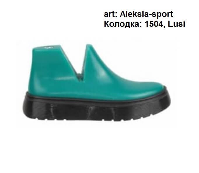Женская подошва Alexia-sport