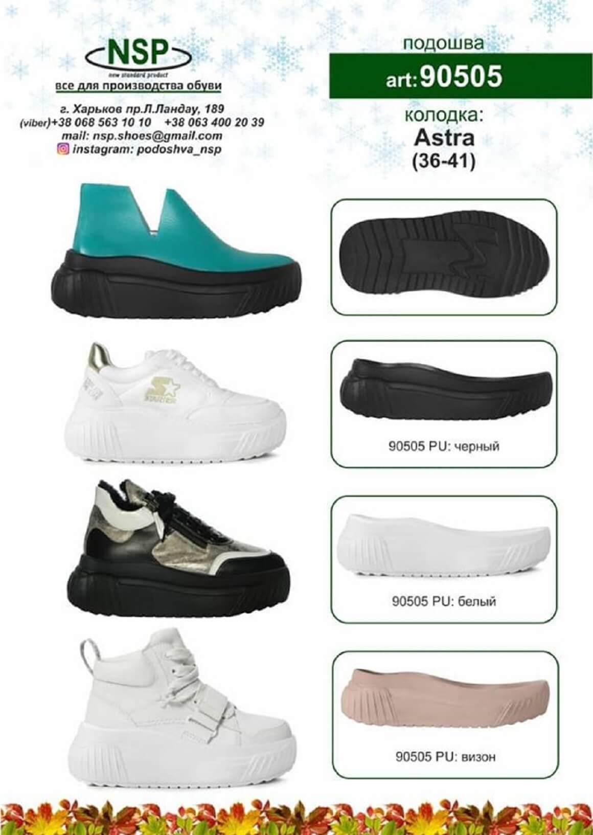 Женская подошва для кроссовок и ботинок на осень-зиму.